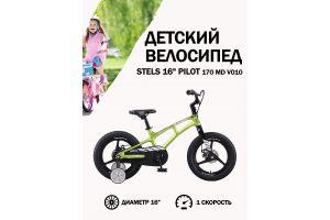 Велосипед Stels 16' Pilot 170 MD V010 (LU095485)